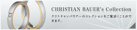 クリスチャンバウアーコレクション