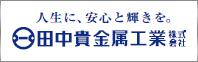 田中貴金属工業